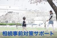 日本の相続税は高負担であるため、相続対策としては財産運用を考えるより、相続税をコントロールすることが重要です。にも関わらず、リスクをキチンと認識している方は少ないのが現状です。まずは、お気軽にご相談ください。