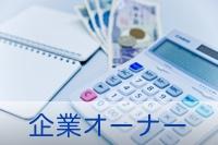 企業オーナーの相続では自社株式対策がポイントになります。自社株式は売却換金が難しいにも関わらず、相続税評価額は高額になりがちです。自社株式は財産であると同時に、経営権でもあるため株価対策、納税資金の準備、代償資金の準備などが重要です。
