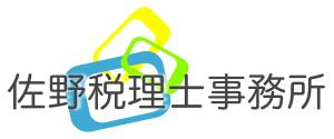 大阪市中央区 佐野税理士事務所